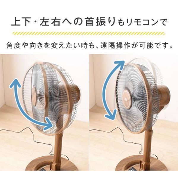 扇風機 DCモーター 木目調 リモコン付 リビングファン サーキュレーター おしゃれ 首振り 8段階風量調節 タイマー付 夏|tansu|14