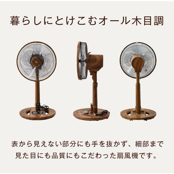 扇風機 DCモーター 木目調 リモコン付 リビングファン サーキュレーター おしゃれ 首振り 8段階風量調節 タイマー付 夏|tansu|03