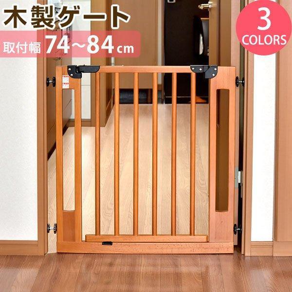 ベビーゲート 木製ベビーゲート 設置幅74〜84cm ベビーガード ベビー 赤ちゃん ガード ゲート ベビーズゲート セーフティゲート ペット フェンス|tansu