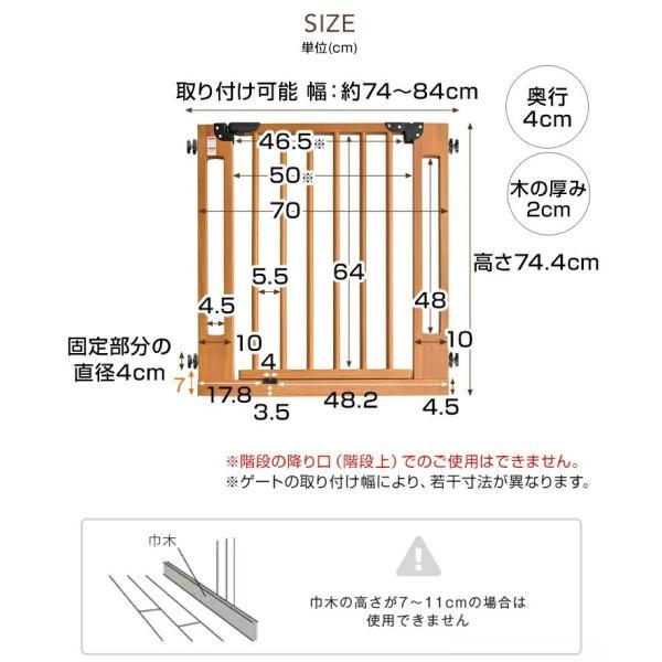 ベビーゲート 木製ベビーゲート 設置幅74〜84cm ベビーガード ベビー 赤ちゃん ガード ゲート ベビーズゲート セーフティゲート ペット フェンス|tansu|03