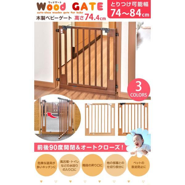 ベビーゲート 木製ベビーゲート 設置幅74〜84cm ベビーガード ベビー 赤ちゃん ガード ゲート ベビーズゲート セーフティゲート ペット フェンス tansu 04