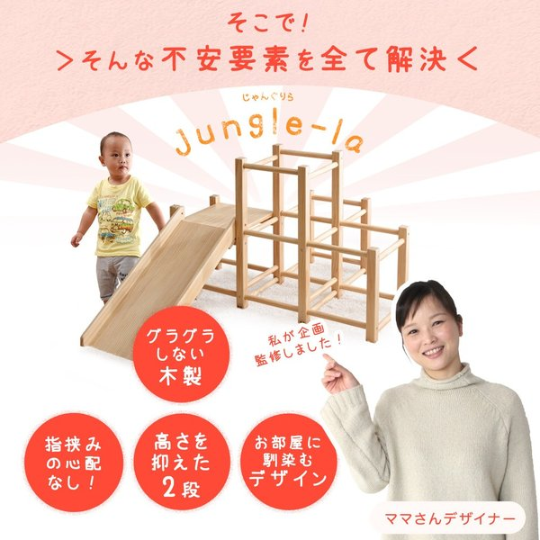 ジャングルジム すべり台 おもちゃ 大型遊具 子供用 キッズ 室内遊具 すべりだい 木製 軽量 遊具 天然木 パイン材|tansu|03