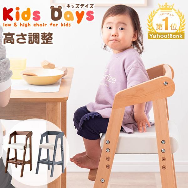 ★ポイント+5%★ ベビーチェア 木製 ハイチェア キッズチェア おしゃれ チェア 高さ調整 ベビー用品 キッズチェアー 椅子 子供 キッズ ハイ チェア 子供用の画像