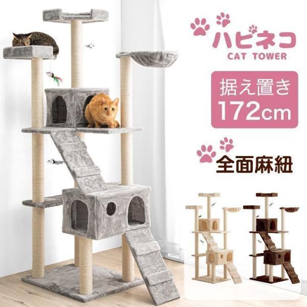 キャットタワー据え置き猫タワー置き型据え置き型ネズミおもちゃ付き爪とぎおしゃれコンパクトスリム172cm麻紐つめとぎ大型猫用