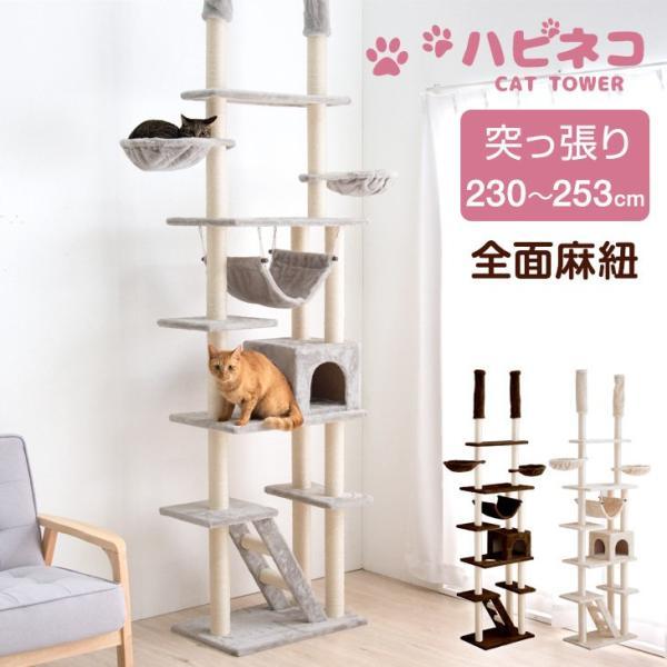 キャットタワー突っ張り型キャットタワー突っ張りおしゃれ猫タワー突っ張り230〜253cm全面麻紐キャットタワー爪とぎ