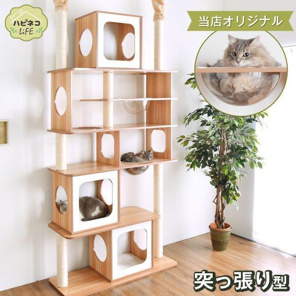 キャットタワー 据え置き 木製 突っ張り 230cm 大型 伸縮式 おしゃれ 幅110cm 爪とぎ 麻紐 猫 ねこ ネコ 猫タワー