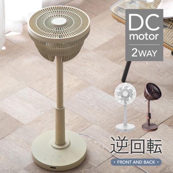 DC扇風機 首振り扇風機 サーキュレーター扇風機 リビング扇風機 DCモーター 首振り 7枚羽 タイマー リモコン付き 木目 逆回転 おしゃれ 静音|tansu