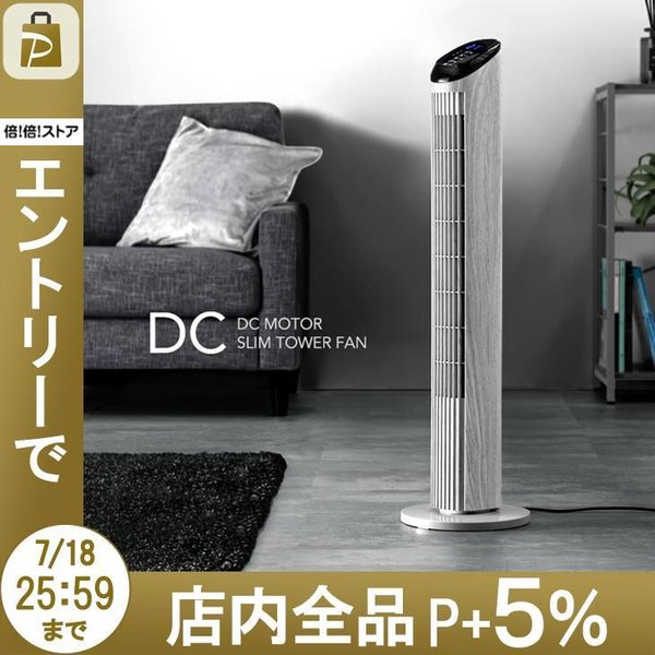扇風機 DCモーター タワーファン 首振り タワーファン コンパクト dc扇風機 リビング おしゃれ タンスのゲン|tansu