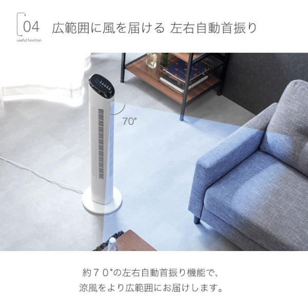 扇風機 DCモーター タワーファン 首振り タワーファン コンパクト dc扇風機 リビング おしゃれ タンスのゲン|tansu|12