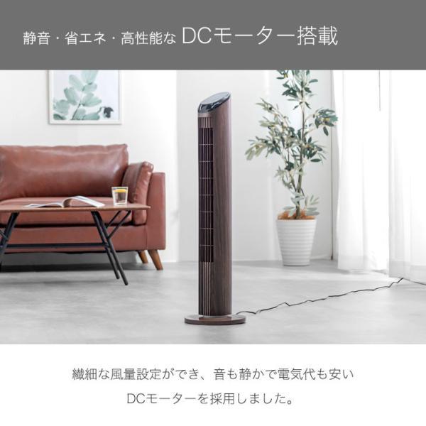 扇風機 DCモーター タワーファン 首振り タワーファン コンパクト dc扇風機 リビング おしゃれ タンスのゲン|tansu|04