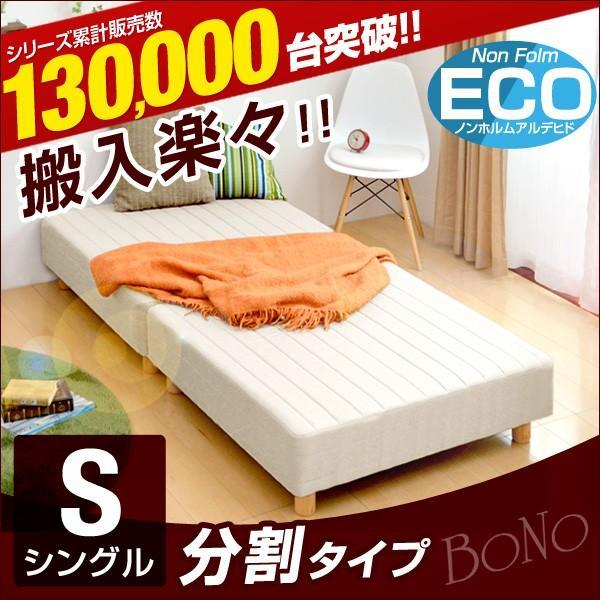 脚付きマットレス 分割 ベッド シングルベッド シングル 分割式 脚付きマットレスベッド ボンネルコイルマットレス|tansu