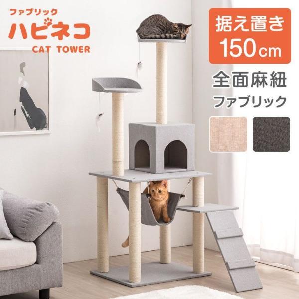 キャットタワー据え置き150cm猫タワー置き型爪研ぎ麻紐ねこ猫ネコつめとぎハンモックキャットハウス多頭おしゃれ猫キャットタワー