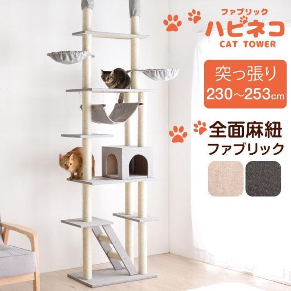 キャットタワー突っ張り猫タワーおしゃれスリム猫タワー高さ230〜253cm支柱3本爪研ぎ麻紐つめとぎハンモック