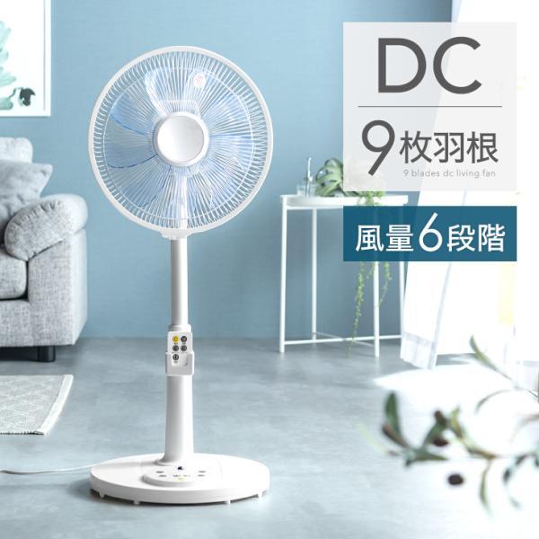扇風機 DCモーター 静音 30cm おしゃれ 7枚羽根 リモコン 6段階風量調節 DC ファン メーカー1年保証 首振り リビング|tansu