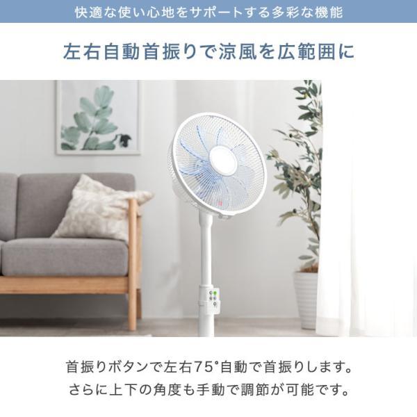 扇風機 DCモーター 静音 30cm おしゃれ 7枚羽根 リモコン 6段階風量調節 DC ファン メーカー1年保証 首振り リビング|tansu|09
