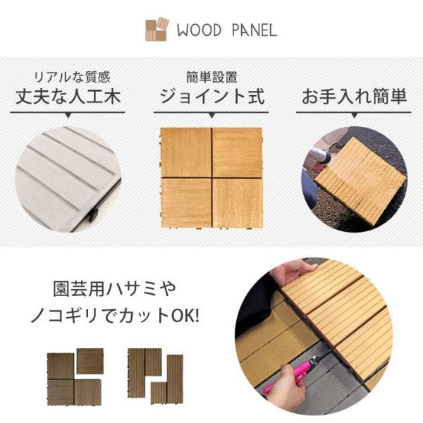 ウッドデッキ 人工木 ウッドパネル 81枚セット ジョイント式 30×30cm 腐らない ウッド ウッドデッキ パネル ベランダ ガーデン ウッドタイル tansu 03