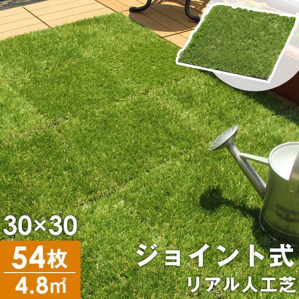 人工芝 ジョイント式 リアル人工芝 54枚  ジョイント式人工芝 ベランダ タイル パネル|tansu