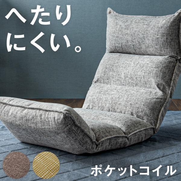 座椅子おしゃれハイバックポケットコイルリクライニング座いす椅子座イス安い腰痛チェアイス一人掛けコンパクト