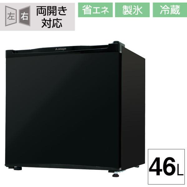 冷蔵庫46L小型1ドア一人暮らし両扉対応右開き左開きワンドア省エネ小型冷蔵庫ミニ冷蔵庫小さいコンパクト新生活製氷室付430000