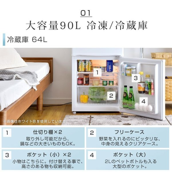 冷蔵庫 2ドア 一人暮らし用 90L 小型 左開き 両扉対応 右開き ワンドア 省エネ 小型冷蔵庫 ミニ冷蔵庫 小さい コンパクト 新生活 冷凍庫付き おしゃれ|tansu|02