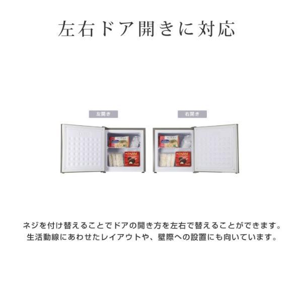 冷凍庫 家庭用 1ドア冷凍庫 32L 小型冷凍庫 小型 前開き 一人暮らし 両扉対応 小型 コンパクト|tansu|02