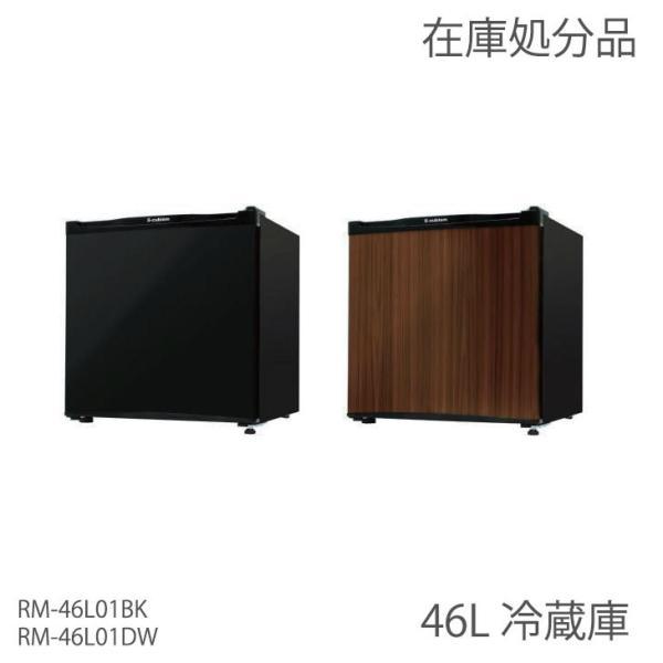 冷蔵庫 46L 小型 1ドア 一人暮らし 両扉対応 右開き 左開き ワンドア 省エネ 小型冷蔵庫 ミニ冷蔵庫 小さい コンパクト 新生活 製氷室付