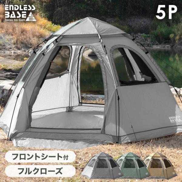 ワンタッチテント  ヘキサゴンテント 4人用 5人用 ドームテント ドーム型 幅300cm キャンプ アウトドア|tansu