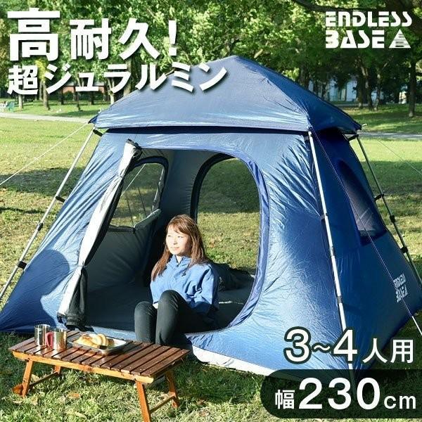 テント ワンタッチテント ジュラルミンテント ドームテント ドーム型 幅230cm 3〜4人用 日よけ キャンプテント キャンプ 防災グッズ 非常用 アウトドア レジャー tansu