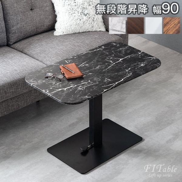 テーブル昇降無段階おしゃれローテーブル幅90センターテーブル昇降テーブルガス圧式