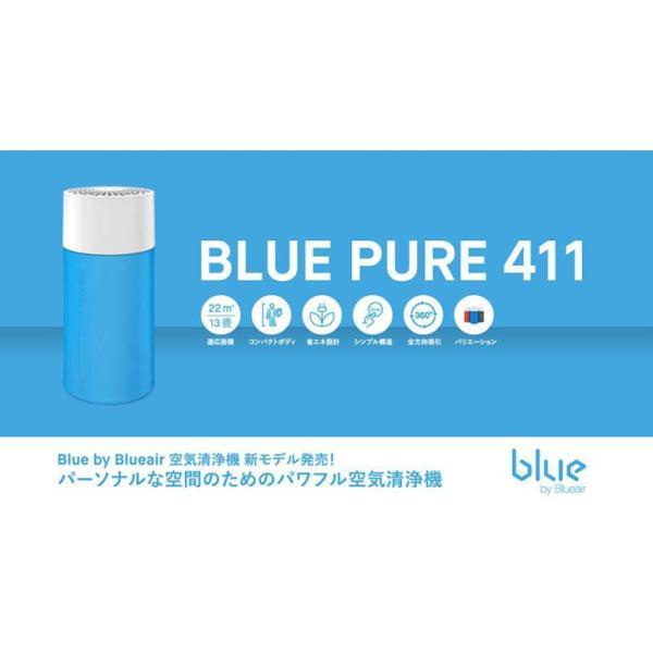ブルーエア 空気清浄機 101436 PM2.5 おしゃれ シンプル 13畳