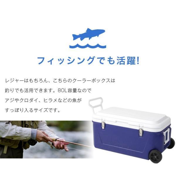 クーラーボックス 80L キャスター付き おしゃれ 釣り アウトドア 保冷 キャンプ BBQ  レジャー 海水浴 ピクニック|tansu|05