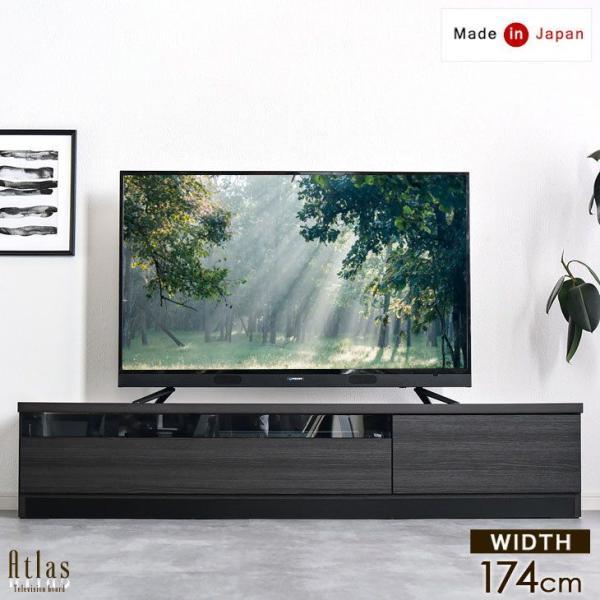 テレビ台 ローボード 完成品 幅174cm おしゃれ テレビボード 国産 日本製 約180cm|tansu