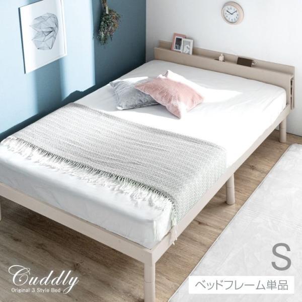ベッド シングル すのこベッド ベッドフレーム 宮付き 高さ調節 3段階 宮棚 木製 すのこベッドフレーム ベッドの画像