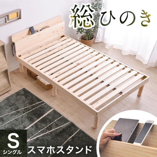 ベッドシングルすのこベッド宮付き総ひのきベッドフレームベッド高さ調節3段階木製すのこベッドフレーム木製宮棚ベッドフレーム北欧