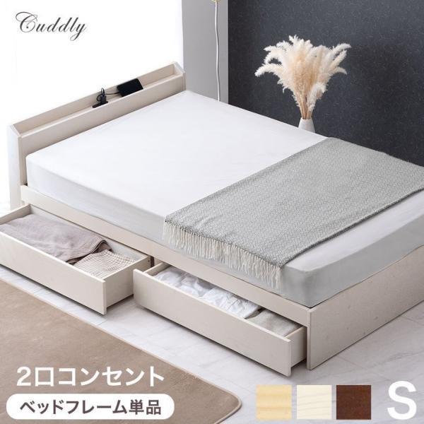 ベッドシングルベットフレーム収納すのこベッドシングルベッド宮付き木製ライト大容量コンセント