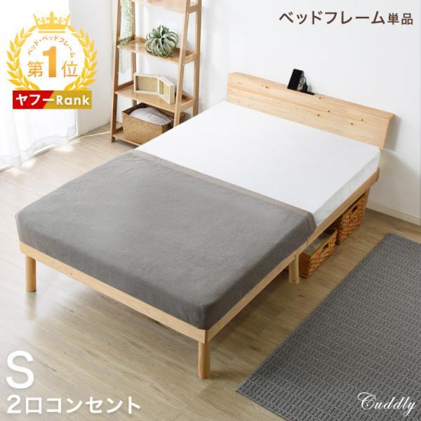 ベッドシングルすのこベッドベッドフレーム宮付き高さ調節宮棚木製すのこベッドフレームベッドローベッド