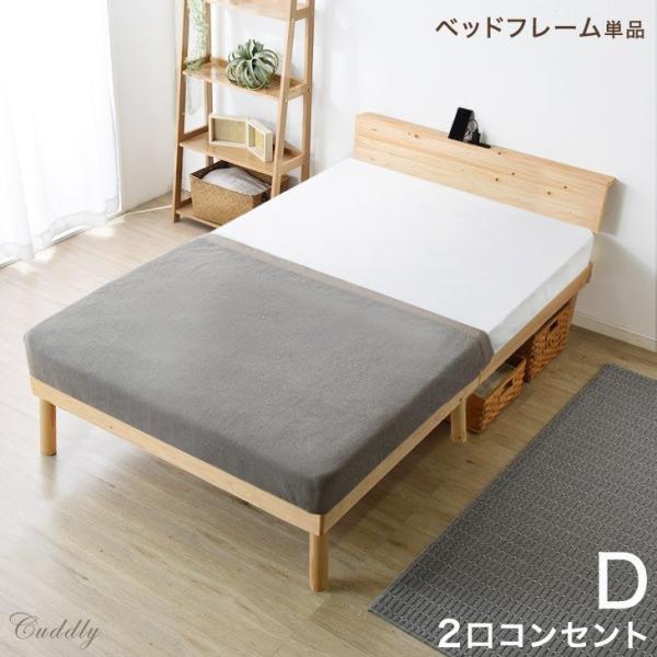 ベッドダブルすのこベッドベッドフレーム宮付き高さ調節宮棚木製すのこベッドフレームベッドローベッド
