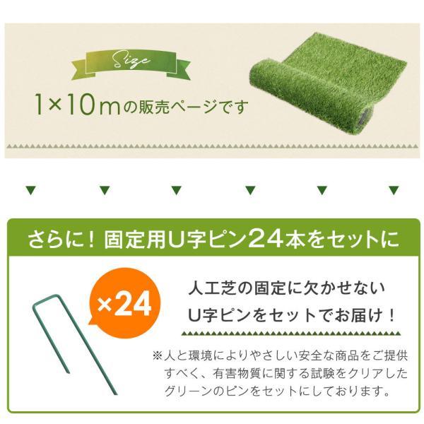 人工芝 ロール リアル人工芝 芝生 1m×10m ロールタイプ U字固定ピン20本入 芝丈30mm おしゃれ|tansu|18