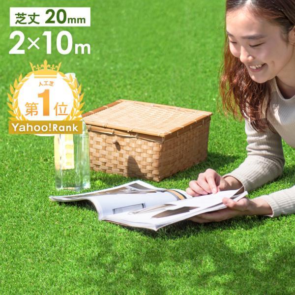 24日限定エントリーで+10% 人工芝 2m×10m ロール マット DIY 庭 人工芝生  U字ピン 48本  ガーデニング ガーデン ベランダ バルコニー