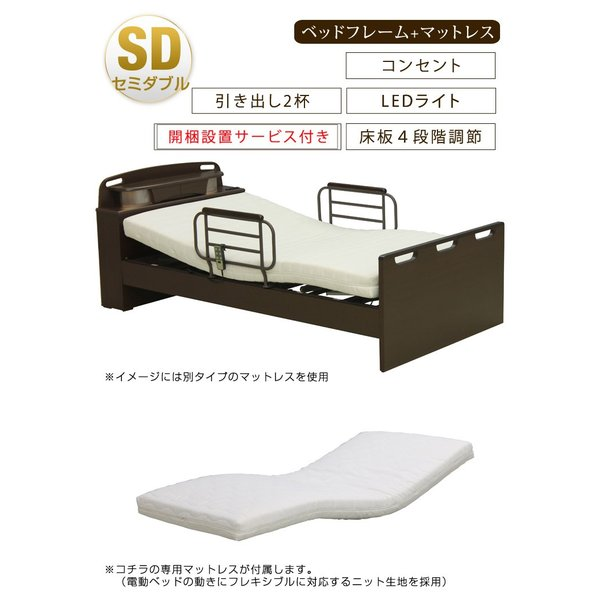電動ベッド 2モーター セミダブル 開梱設置付き 無段階リクライニング セミダブルサイズ ウレタン マットレス 介護 ベッド 介護用ベッド ガード グリップ 寝具|tansu|04