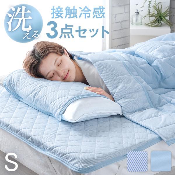 ひんやり寝具3点セット 肌掛け布団 敷パッド 肌布団 枕パッド 接触冷感 3点セット 洗える シングル ベッドパット ベットパット ウォッシャブル 夏 夏布団|tansu