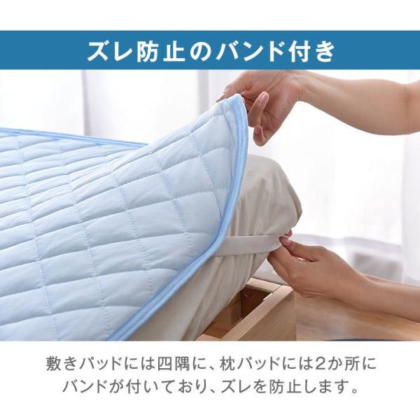 ひんやり寝具3点セット 肌掛け布団 敷パッド 肌布団 枕パッド 接触冷感 3点セット 洗える シングル ベッドパット ベットパット ウォッシャブル 夏 夏布団|tansu|11