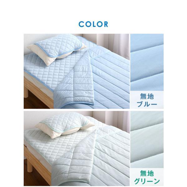 ひんやり寝具3点セット 肌掛け布団 敷パッド 肌布団 枕パッド 接触冷感 3点セット 洗える シングル ベッドパット ベットパット ウォッシャブル 夏 夏布団|tansu|16