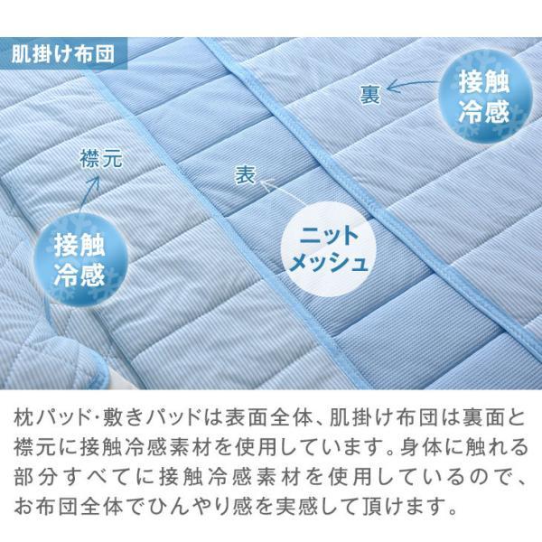 ひんやり寝具3点セット 肌掛け布団 敷パッド 肌布団 枕パッド 接触冷感 3点セット 洗える シングル ベッドパット ベットパット ウォッシャブル 夏 夏布団|tansu|09