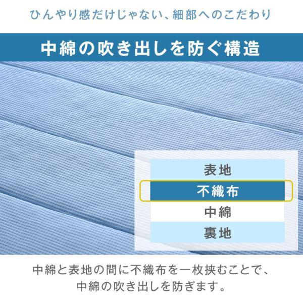 ひんやり寝具3点セット 肌掛け布団 敷パッド 肌布団 枕パッド 接触冷感 3点セット 洗える シングル ベッドパット ベットパット ウォッシャブル 夏 夏布団|tansu|10