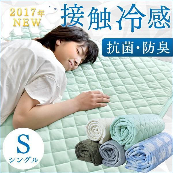 敷きパッド 冷感 ひんやり敷きパッド シングル 接触冷感 ベッドパッド クール敷きパッド ベッドパッド 敷パッド 夏|tansu