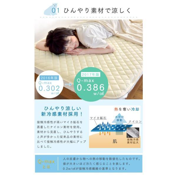 敷きパッド 冷感 ひんやり敷きパッド シングル 接触冷感 ベッドパッド クール敷きパッド ベッドパッド 敷パッド 夏|tansu|02