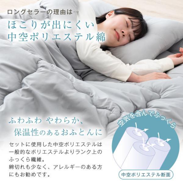 布団セット シングル 4点 掛け布団 敷き布団 洗える 抗菌 防臭 軽量 ほこりが出にくい布団セット ウォッシャブル tansu 05