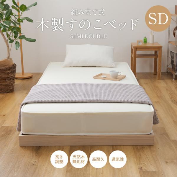 ベッドセミダブルベッドフレームすのこベッド高さ調節木製おしゃれすのこシングルベッドローベッドフレームフロアベッド北欧ローハイシン