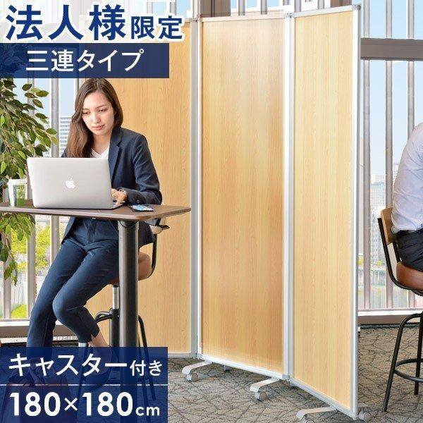 パーティション パーテーション オフィス 衝立 折りたたみ 3連 キャスター付き 仕切り 間仕切り 半透明 幅180cm オフィス 会社 法人用 業務用|tansu